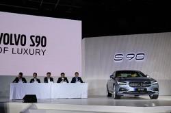 [인터뷰] 볼보 S90 신차발표회 질의응답