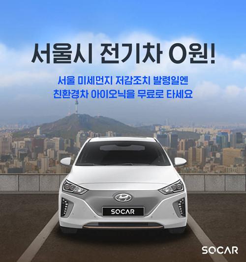 서울 미세먼지 저감조치 발령 당일 이용 가능한 '아이오닉' 무료 차량 대여 쿠폰 제공